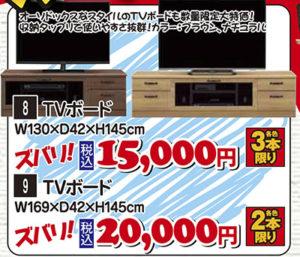 TVボード130幅&170幅